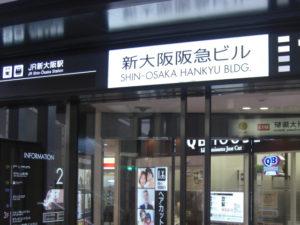ミールズ新大阪 便利になった新大阪駅