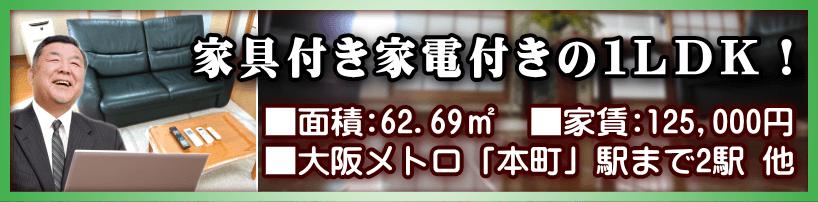 堺筋本町へ1駅 1LDK家具家電付き