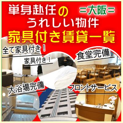 大阪 家具付き賃貸マンション一覧